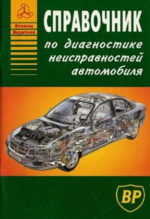"""Книга """"Справочник по диагностике неисправностей автомобиля"""""""