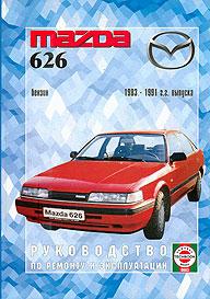 Mazda 626 (1983 - 1991 год выпуска). Руководство по ремонту и обслуживанию автомобиля.