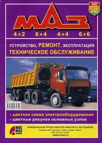 Автомобиля МАЗ. Руководство по устройству, ремонту и техническому обслуживанию автомобиля.