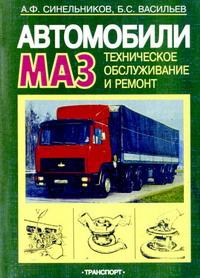 Автомобили МАЗ. Руководство по ремонту и техническому обслуживанию.