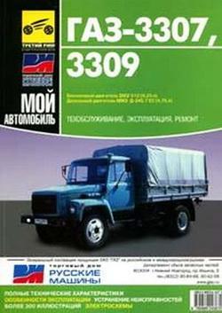 ГАЗ-3307, ГАЗ-3309. Руководство по ремонту и обслуживанию автомобиля.