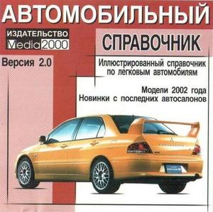 Иллюстрированный справочник легковых автомобилей
