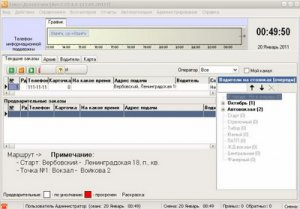 Такси Диспетчер (версия 2.22.1.1, 2011 год)