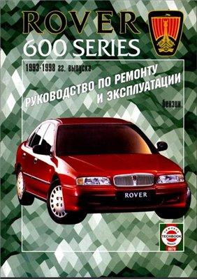 ROVER 600. 1993-1998 г.в.Руководство по ремонту