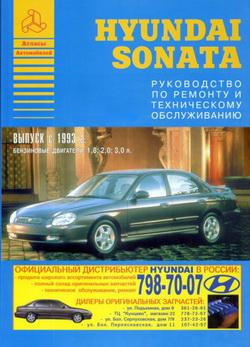 Hyundai Sonata (с 1993 года выпуска). Руководство по ремонту и обслуживанию автомобиля.