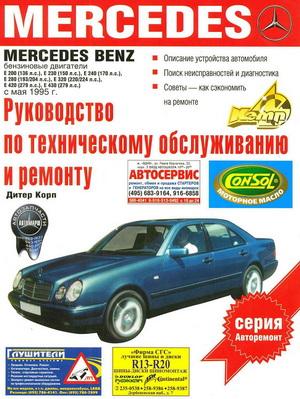 Mercedes - Benz Е-класс (выпуск с мая 1995 года). Руководство по ремонту автомобиля.