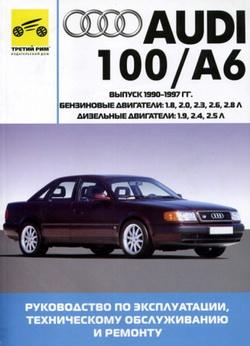 Audi 100 A6 (1990 - 1997 год выпуска). Мультимедийное руководство по ремонту автомобиля.