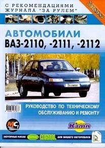 ВАЗ-2110,2111,2112:Сборник книг по ремонту,тюнингу и эксплуатации (9шт)