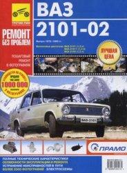 ВАЗ 2101 2102. 1970-83 г.в. Руководство по ремонту и эксплуатации.