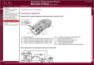 MERCEDES-BENZ W-203 C 2000г. Мультимедийное руководство.