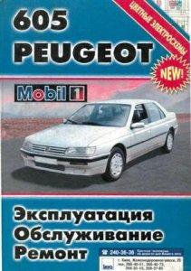 Руководство по ремонту и эксплуатации Peugeot 605 с 1990 г. выпуска