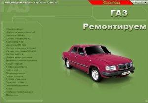 ГАЗ 3110 . Мультимедиа руководство.