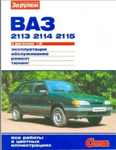ВАЗ 2113, 2114, 2115 Иллюстрированное руководство по ремонту