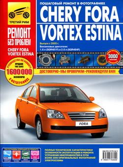 Chery Fora / ТагАЗ Vortex Estina (с 2005 года выпуска). Руководство по ремонту автомобиля.