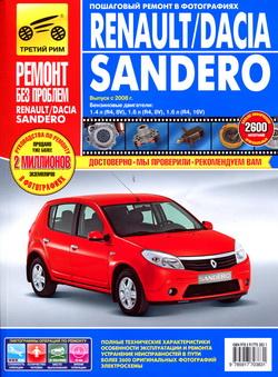 Renault / Dacia Sandero (начиная с 2008 года выпуска). Руководство по ремонту автомобиля.