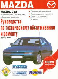 Mazda 323 (сентябрь 1989 - июль 1994 года выпуска). Руководство по ремонту автомобиля.