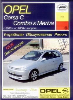 Opel Corsa C / Combo / Meriva (2000 - 2006 год выпуска). Руководство по ремонту автомобиля.