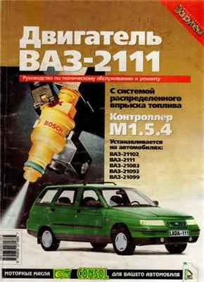 ВАЗ 2111. Контролер М1.5.4. Руководство по  ремонту двигателя.