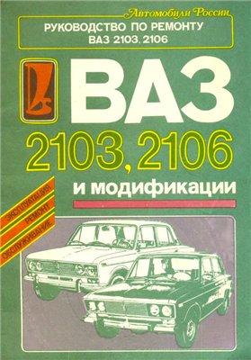 ВАЗ-2103, 2106. Пособие по тех.обслуживанию и ремонту.