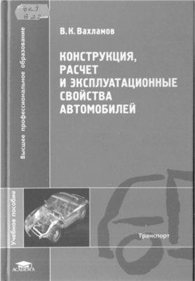 Конструкция, расчет и эксплуатационные свойства автомобилей