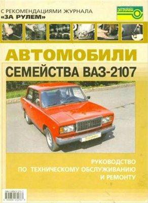 Автомобили семейства ВАЗ-2107. Руководство по ТО и ремонту