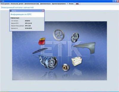 Электронный каталог запчастей BMW ETK 03/2011
