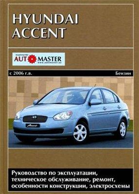 Hyundai Accent с 2006 г. Руководство по ремонту, эксплуатации и ТО