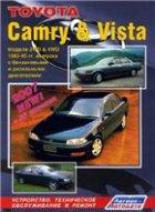 Toyota Camry & Vista 83-95 гг. выпуска. Устройство, техническое обслуживание и ремонт