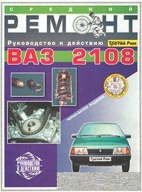 Руководство по ремонту автомобиля ВАЗ-2108