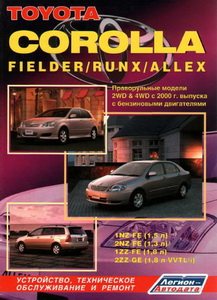 Toyota Corolla / Fielder / Runx / Allex. Устройство, техническое обслуживание