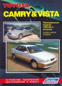 Toyota Camry&Vista 1994-1998