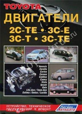 Toyota. Двигатели 3С-Е,3С-Т,3С-ТЕ. Устройство, техническое обслуживание и ремонт