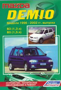 Mazda Demio 1996-2002