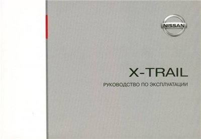 Nissan X-Trail T-30 2003-2005 OM5R-0T30E1E. Руководство по эксплуатации (2007)