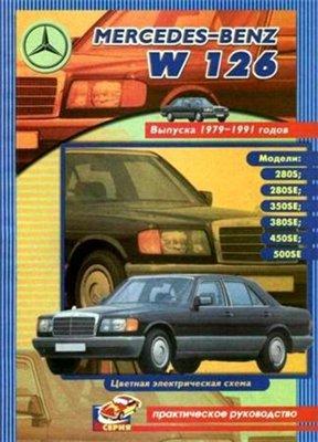 Mercedes Benz S ������ W126. 1979-1991 ������. ����������� �� �������, ������������ � ��
