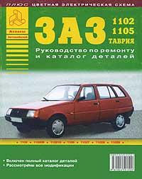 Автомобили ЗАЗ-1102, 1105 и их модификации. Руководство по ремонту и каталог деталей