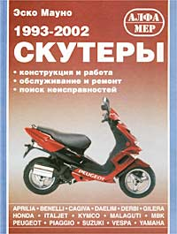 Скутеры. 1993-2002 гг.