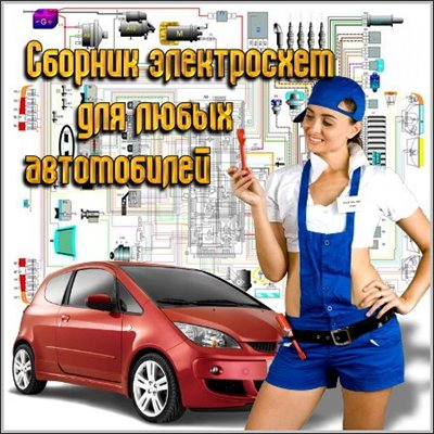 Сборник электросхем для любых автомобилей