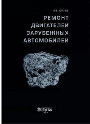 А.Э.Хрулев | Ремонт двигателей зарубежных автомобилей. (1998) Pdf