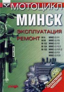 Мотоцикл МИНСК. Книга по ремонту и эксплуатации.