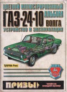 ГАЗ 24-10 Волга. Иллюстрированный альбом.