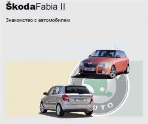 Skoda Fabia II. Ознакомительное руководство 2007.