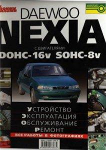 Daewoo Nexia. техническое обслуживание и ремонт