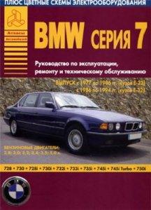 BMW 7 серии (E23, E32) 1977-1994. Руководство по ремонту и эксплуатации