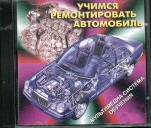 Учимся ремонтировать автомобиль
