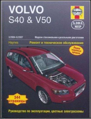 VOLVO S40 / V40 / V50 2004-2007 бензин / турбодизель Пособие по ремонту и эксплуатации.