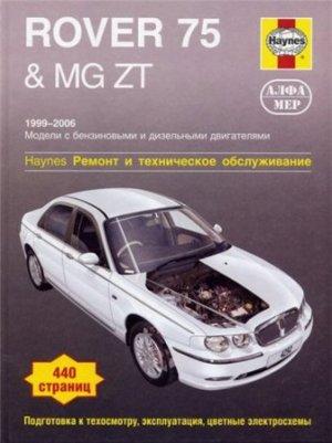 Rover 75 & MG ZT, ремонт и техническое обслуживание.
