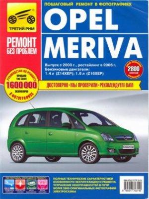 Opel Meriva, руководство по ремонту и техническому обслуживанию.
