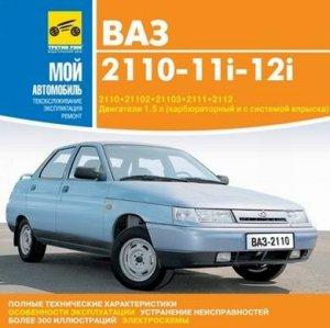 ВАЗ-2110 -11i -12i. Мультимедийное руководство по ремонту и обслуживанию автомобиля.