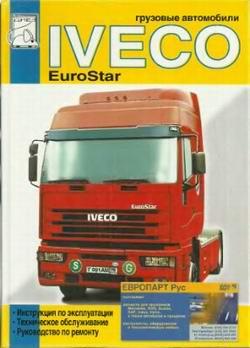 Iveco Eurostar. Руководство по ремонту автомобиля.